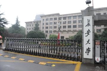 长安大学2019年招收澳门地区保送生简章